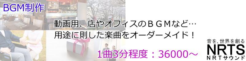 BGM制作(1曲)