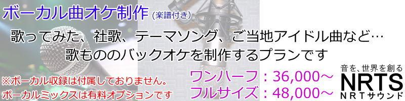 ボーカル曲オケ制作