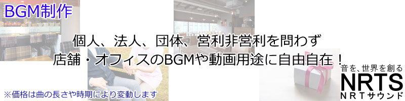 BGM制作1曲